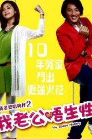 My Sassy Hubby Asian Drama Movie Watch Online