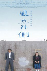 Out of the Wind Asian Drama Movie Watch Online