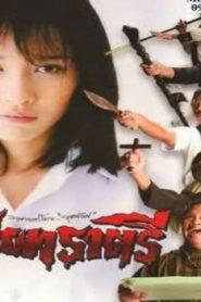 Rahtree: Flower of the Night Asian Drama Movie Watch Online