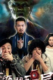 Sifu vs. Vampire Asian Drama Movie Watch Online