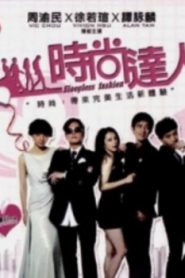 Sleepless Fashion Asian Drama Movie Watch Online