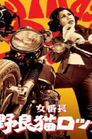 Stray Cat Rock: Delinquent Girl Boss Asian Drama Movie Watch Online