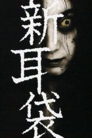 Tales of Terror: Haunted Apartment Asian Drama Movie Watch Online