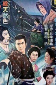 Yagyu Secret Scrolls Asian Drama Movie Watch Online