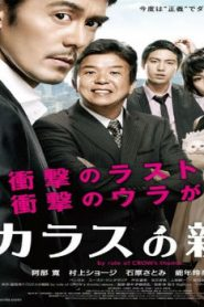 by rule of CROW's thumb Asian Drama Movie Watch Online
