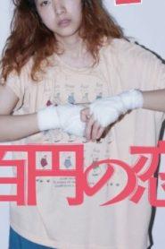 100 Yen Love Asian Drama Movie Watch Online