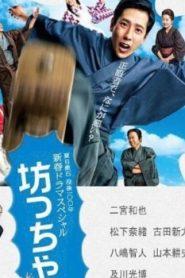 Botchan Asian Drama Movie Watch Online
