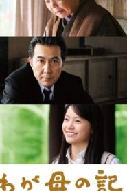 Chronicle of My Mother Asian Drama Movie Watch Online