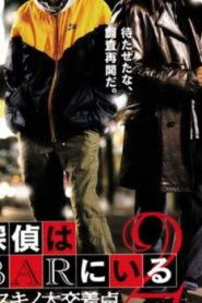 Detective in the Bar 2 Asian Drama Movie Watch Online