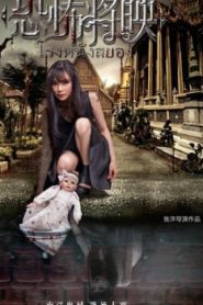Fear Is Coming Asian Drama Movie Watch Online