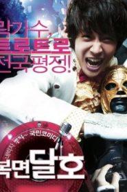Highway Star Asian Drama Movie Watch Online