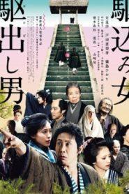 Kakekomi Asian Drama Movie Watch Online