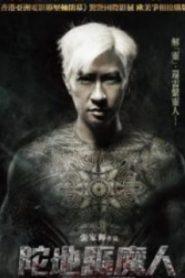 Keeper of Darkness Asian Drama Movie Watch Online