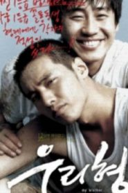 My Brother Asian Drama Movie Watch Online