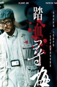 Port of Call Asian Drama Movie Watch Online