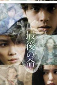 Saigo no Inochi Asian Drama Movie Watch Online