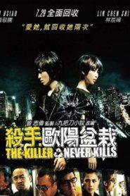 The Killer Who Never Kills Asian Drama Movie Watch Online