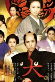 The Lady Shogun and Her Men Asian Drama Movie Watch Online