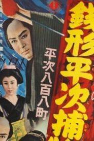 Zenigata Heiji Detective Story: Heiji Covers All of Edo Asian Drama Movie Watch Online