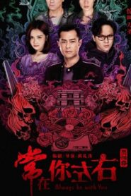 Always Be with You Asian Drama Movie Watch Online