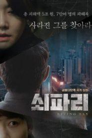 Biting Fly Asian Drama Movie Watch Online