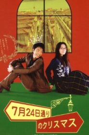 Christmas on July 24th Avenue Asian Drama Movie Watch Online