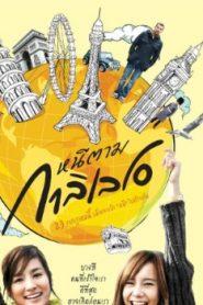 Dear Galileo Asian Drama Movie Watch Online