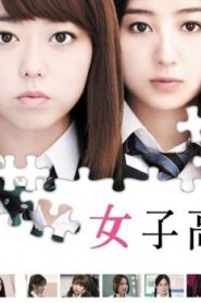 Girl's High School Asian Drama Movie Watch Online