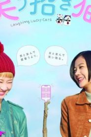 Laughing Lucky Cats Asian Drama Movie Watch Online