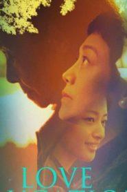 Love Education Asian Drama Movie Watch Online