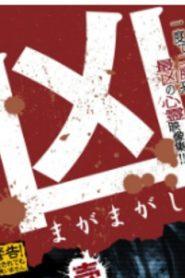 Pray for Japan Asian Drama Movie Watch Online