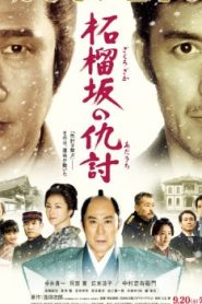 Snow on The Blades Asian Drama Movie Watch Online
