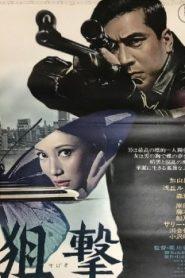 Sun Above, Death Below Asian Drama Movie Watch Online