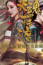 The Ferry Man Manjusaka Asian Drama Movie Watch Online