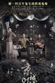 The House That Never Dies: Reawakening Asian Drama Movie Watch Online