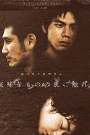 Touching the Skin of Eeriness Asian Drama Movie Watch Online