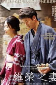 Villon's Wife Asian Drama Movie Watch Online