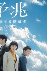 Foreboding Asian Drama Movie Watch Online