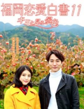 Fukuoka renai hakusho 11 – Kimi to miru keshiki Asian Drama Movie Watch Online