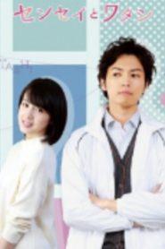 Fukuoka renai hakusho 12 – Sensei to watashi Asian Drama Movie Watch Online