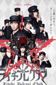 Litchi Hikari Club Asian Drama Movie Watch Online