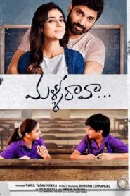 Malli Raava Asian Drama Movie Watch Online
