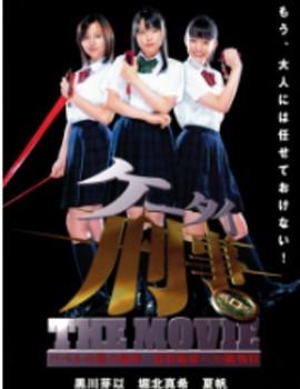 Mobile Detective: Keitai Deka The Movie Asian Drama Movie Watch Online