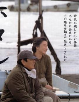 The Firefly Asian Drama Movie Watch Online