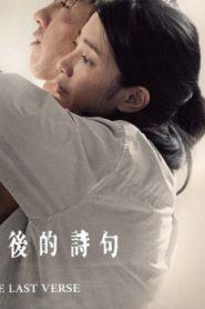 The Last Verse Asian Drama Movie Watch Online