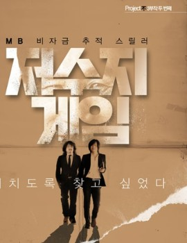 The Reservoir Game Asian Drama Movie Watch Online