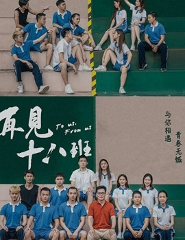 To us, From us Asian Drama Movie Watch Online